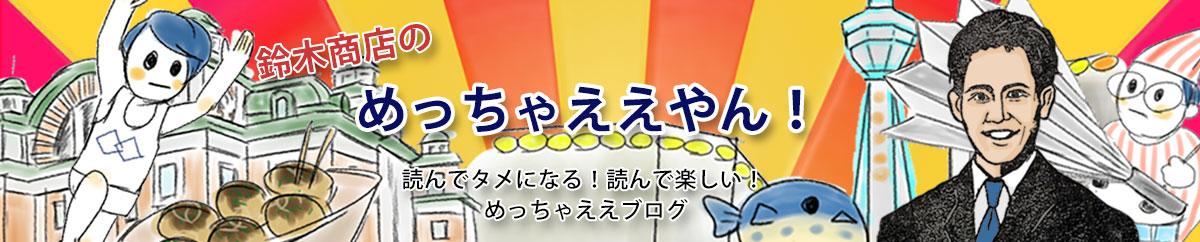 鈴木商店ブログ