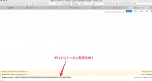 310_Web_インスペクタ_—_kip5_—_push-notification-starter_—_index_html