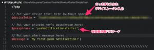 330_simplepush_php_-_push-notification-starter